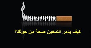مقال - كيف يدمر التدخين صحة من حولك؟