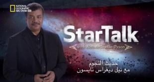 حديث النجوم موسم 2 ح2 : مايم بيالك