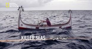 أساليب البقاء موسم 2 ح1 : البحر القاتل