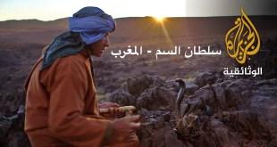 سلطان السم - المغرب