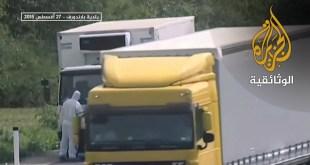 شاحنة الموت
