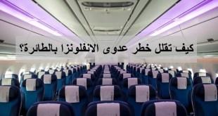 مقال - كيف تقلل خطر عدوى الانفلونزا بالطائرة؟