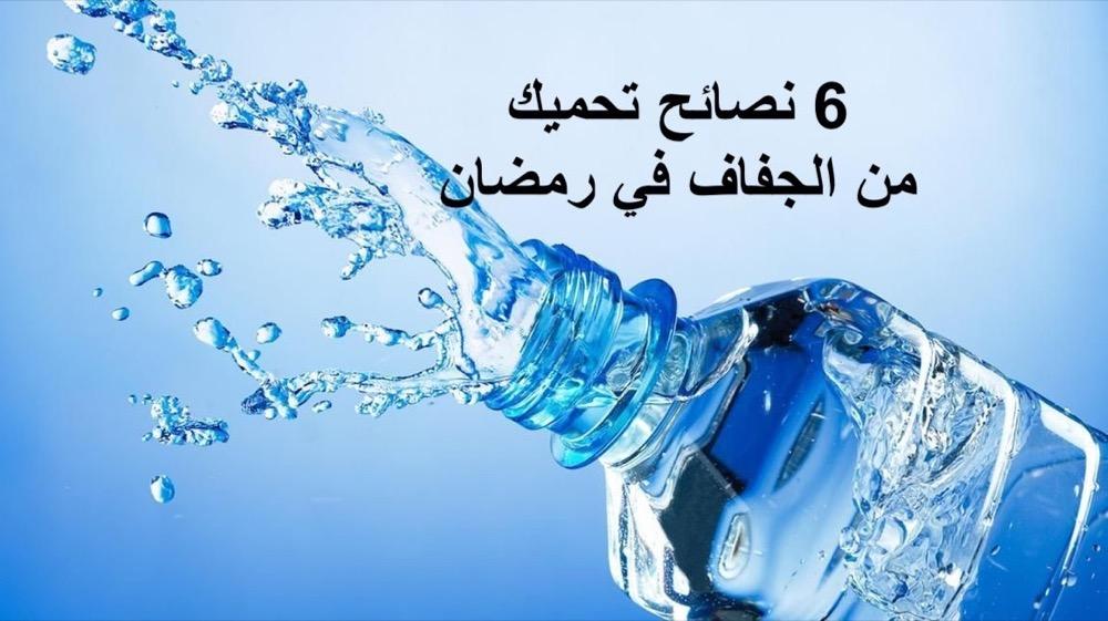 مقال - 6 نصائح تحميك من الجفاف في رمضان