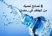 صورة مقال – 6 نصائح تحميك من الجفاف في رمضان