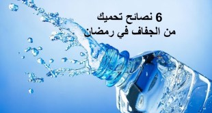 مقال – 6 نصائح تحميك من الجفاف في رمضان