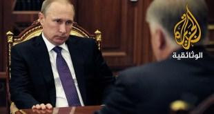 بوتين .. سنوات الكرملين