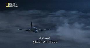 تحقيقات كوارث جويّة موسم 16 ح1 : السلوك القاتل