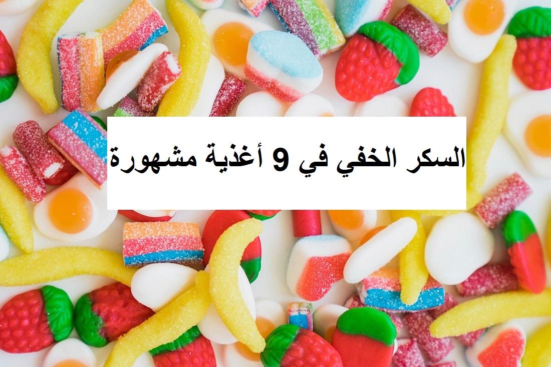 مقال - السكر الخفي في 9 أغذية مشهورة