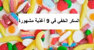 بالصور.. السكر الخفي في 9 أغذية مشهورة