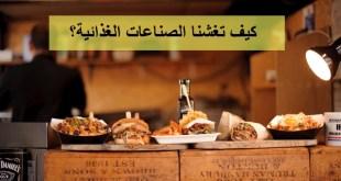 مقال – كيف تغشنا الصناعات الغذائية؟
