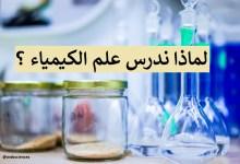 صورة مقال – لماذا ندرس علم الكيمياء ؟