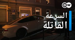 السرعة القاتلة: الشرطة تلاحق السائقين المتهورين