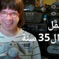 عالم أحد مرضى التوحد - ماركوس، طفل عمره 35 عاما