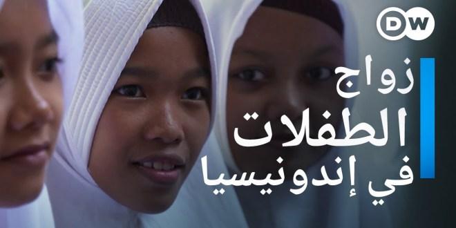 زواج الأطفال في إندونيسيا