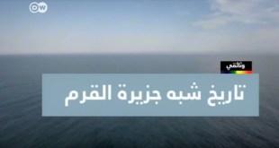 تاريخ شبه جزيرة القرم