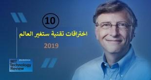 بيل غيتس يكشف عن 10 اختراقات تقنية ستغير العالم في 2019