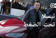 سيارة تيسلا الكهربائية - الصراع على مستقبل السيارات