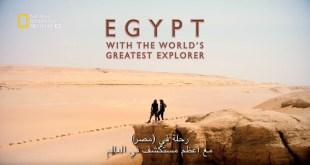 رحلة في مصر مع أعظم مستكشف في العالم: الحلقة 1 - كنوز خفية