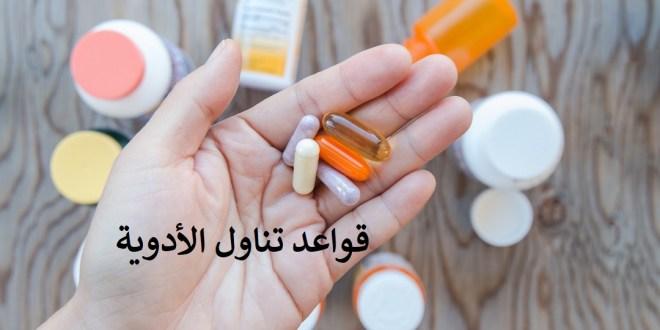 مقتطف – قواعد تناول الأدوية