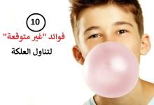 """مقال – 10 فوائد """"غير متوقعة"""" لتناول العلكة"""