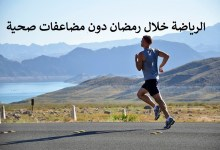 صورة مقال – كيف تمارس الرياضة خلال رمضان دون مضاعفات صحية؟