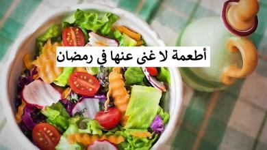 مقال – نصيحة من ذهب.. أطعمة لا غنى عنها في رمضان