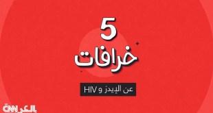 """مقال – ما الفرق بين الإيدز و""""HIV""""؟ 5 خرافات …"""