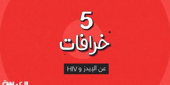 """مقال – ما الفرق بين الإيدز و""""HIV""""؟ 5 خرافات ..."""