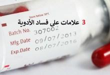 صورة مقال – 3 علامات على فساد الأدوية.. فما هي؟