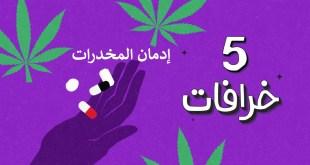 5 خرافات شائعة عن إدمان المخدرات