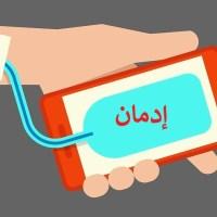 إدمان الهواتف الذكية .. نصائح للتخلص من السموم الرقمية