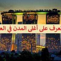 مقال – تعرف على أغلى المدن في العالم
