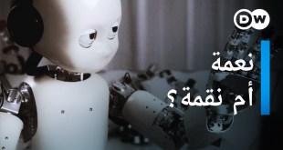 جنة أم جحيم الروباتات؟ الحدود الأخلاقية للذكاء الاصطناعي