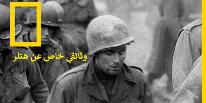 وثائقي خاص عن هتلر