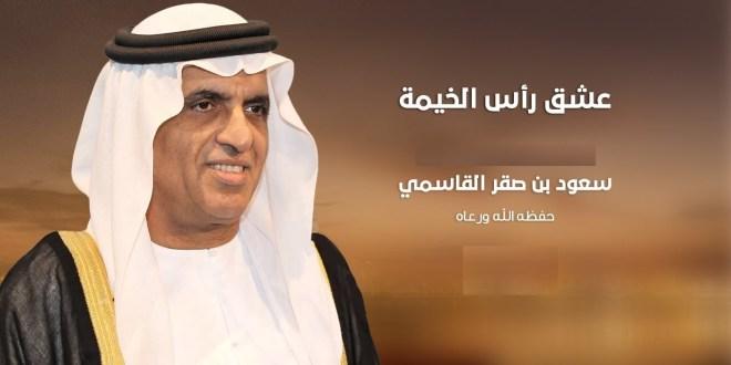 جهود سعود القاسمي في تنمية المهارات البشرية لقيادات رأس الخيمة