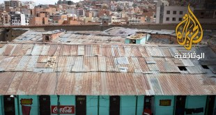 أعتى سجون العالم – 1 سجن سان بيدرو .. بوليفيا