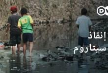 إنقاذ النهر الأكثر تلوثاً في العالم