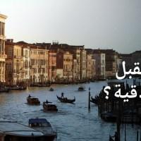 البندقية - مدينة مهددة بالغرق