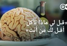 تأثير الطعام على الدماغ و السلوك الإجتماعي