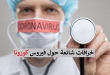 إنتبه ! 6 خرافات شائعة حول فيروس كورونا
