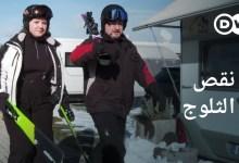 صورة تأثير تغير المناخ على موسم التزلج في فينتربرج