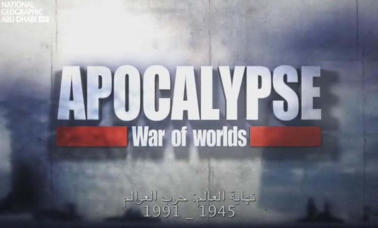 نهاية العالم - حرب العوالم : جدار برلين