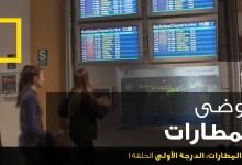 صورة أمن المطارات : الدرجة الأولى الحلقة 1