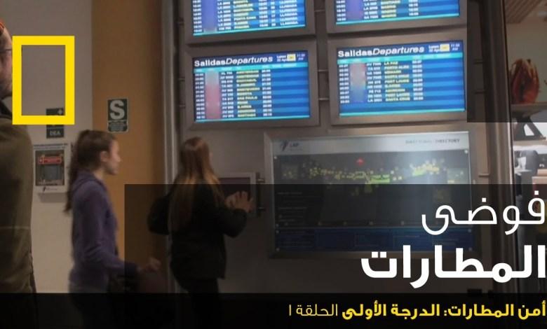 أمن المطارات : الدرجة الأولى الحلقة 1