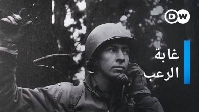 نهاية الحرب العالمية في غابة هورتغن