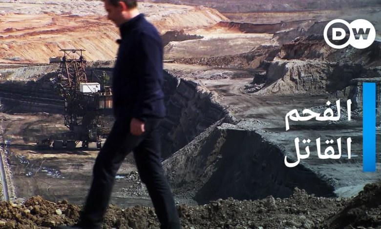 الفحم القاتل : اليونان