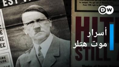 موت هتلر - قصة أحد أسرار الدولة
