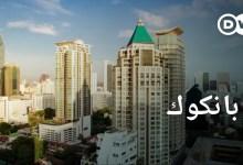صورة بانكوك – غرائب المدينة الأكثر إثارة في آسيا