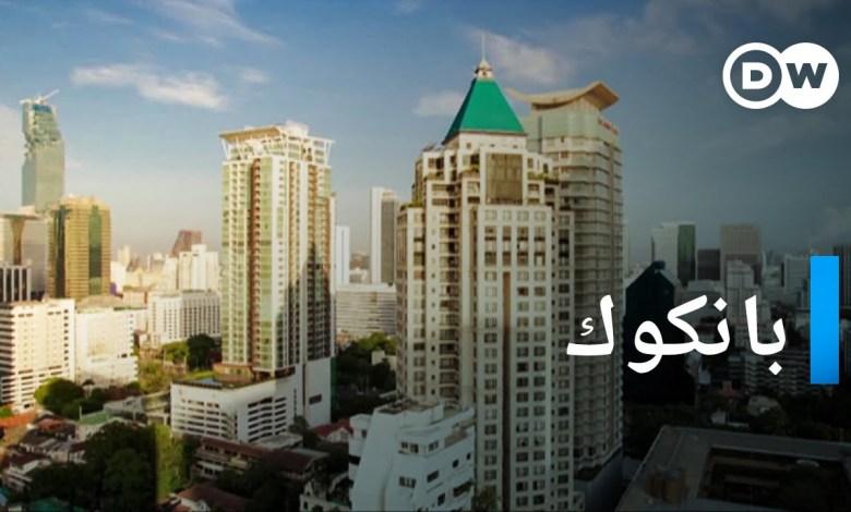 بانكوك - غرائب المدينة الأكثر إثارة في آسيا