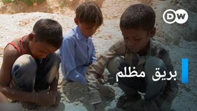عمالة الأطفال في إنتاج مستحضرات التجميل اللامعة